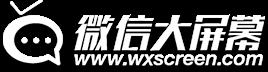 宜会通微信大屏幕交流社区